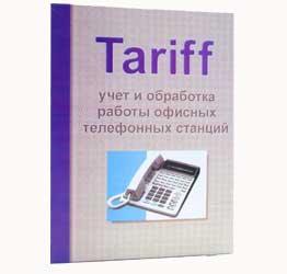 Программа WinTariff